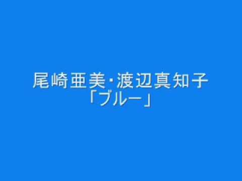尾崎亜美・渡辺真知子 「ブルー」