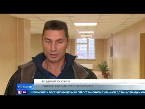 Минус 5 миллионов долларов: куда пропала часть денег полковника Захарченко