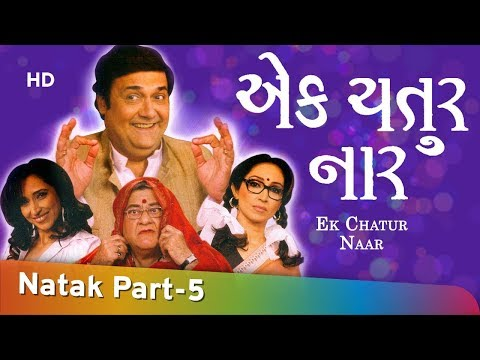 Ek Chatur Naar - Superhit Comedy Gujarati Natak - Ketki Dave - Rasik Dave - Part 5 Of 12 video
