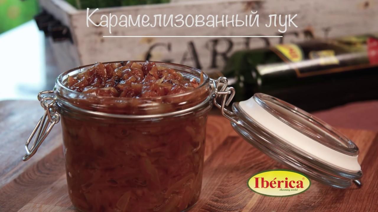Карамелизованный лук в салат