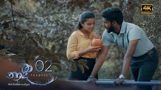 Thadhee Episode 02 - (2021-01-23) | ITN