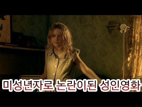 Download Lagu 미성년자로 논란이된 성인영화 TOP5 MP3 Free