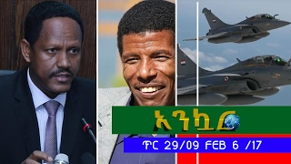 Ethiopia - Ankuar : - Ethiopian Daily News Digest | February 6, 2017
