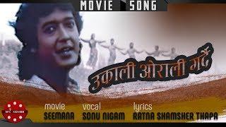 Ukali Orali Gardai | Nepali Movie Seemana Song | Sonu Nigam & Ratna Shamsher Thapa Ft Rajesh Hamal
