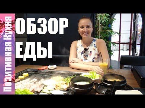 ОБЗОР ЕДЫ  И ОБЗОР РЕСТОРАНОВ ВО ВЬЕТНАМЕ Новости из Вьетнама   Vietnam Restaurant & Food review