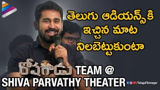 Vijay Antony Makes Promise to Telugu Fans | Roshagadu Movie Team at Shiva Parvathy Theater | Nivetha