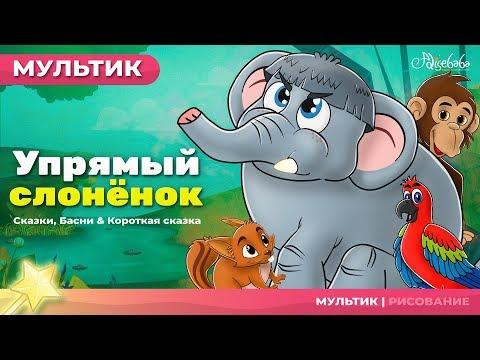 Упрямый слонёнок | Сказки для детей и Мультик