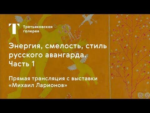 Влад Лисовец / Энергия, смелость и стиль русского авангарда / Онлайн экскурсия, часть 1