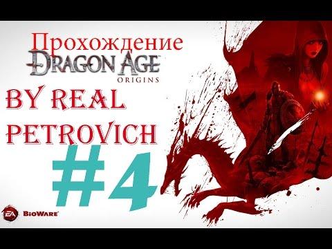 Dragon Age: Origins Прохождение #4 Завоевание башни и смерть короля (1080p)