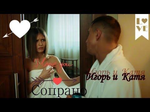 Катя и Игорь 💔 Сопрано 💔 Мажор