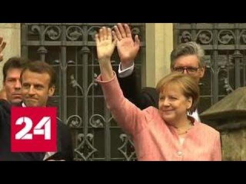 Макрон и Меркель напрасно пытались умаслить Трампа - Россия 24
