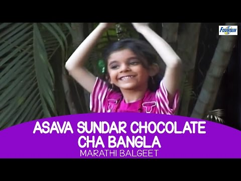 Marathi Balgeet - Asava Sundar Chocolate Cha Bangla - Kids - Poem video