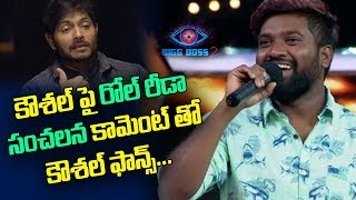 Roll Rida Shocking Comments  on Kaushal