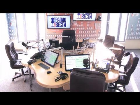 Эфир Радио Вести 24 и 25 июня 2017 года