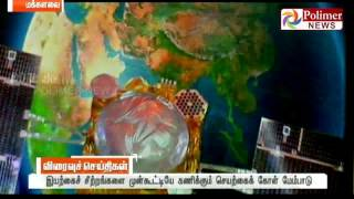 ISRO will soon launch Satellite to Predict meteorological changes | Polimer Newws
