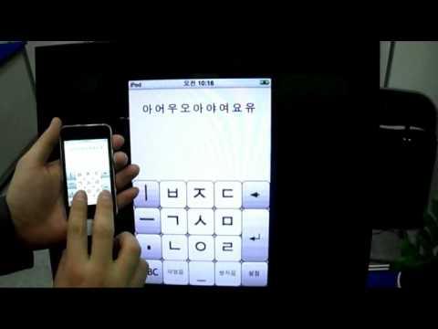 아이폰 멀티터치 기반 한글입력 시스템 (Multi-touch based korean inputting system)