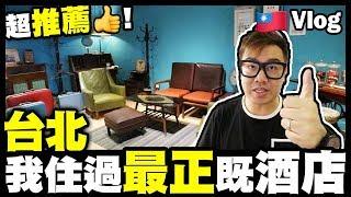 【Vlog】超推薦
