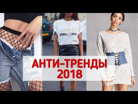 АНТИ-ТРЕНДЫ 2018 | Снимите это немедленно || Анетта Будапешт