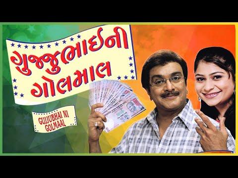 Gujjubhai Ni Golmaal - Superhit Comedy Gujarati Full Natak 2015 - Siddharth Randeria