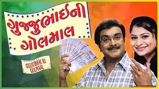 Gujjubhai Ni Golmaal Superhit Comedy Gujarati Full Natak 2015 Siddharth Randeria