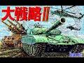 [PC98]大戦略2 Introduction