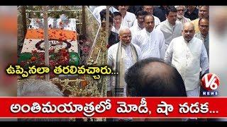 Atal Bihari Vajpayee's Funeral Live Updates | Final Journey To Reach Smriti Sthal