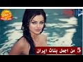 5 من اجمل بنات ايران - ايرانيات فائقات الجمال