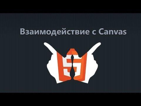 Как создать игру на HTML5 - 4 - Взаимодействие с Canvas