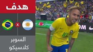 هدف فوز البرازيل على الأرجنتين