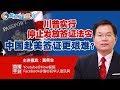 川普实行停止发放签证法令 中国赴美签证更艰难?焦点连线2019.04.24