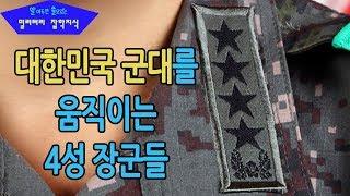 알쓸밀잡 (27) : 대한민국 군대를 움직이는 8명의 4성 장군들