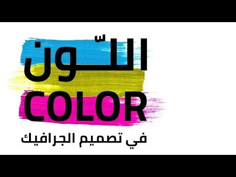 Visual elements - colorإزاي تختار الألوان للتصميم ؟