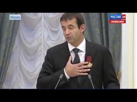 речь Дмитрия Певцова на награждении орденом 29.10.2013