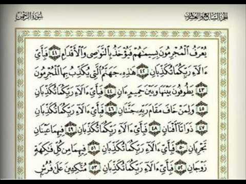 سورة الرحمن مكتوبة كاملة