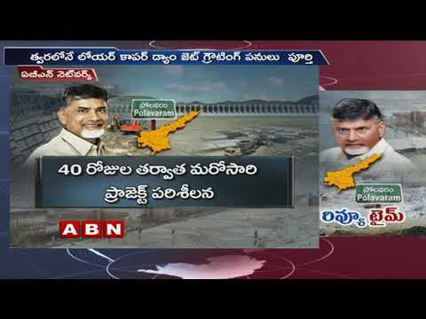 CM Chandrababu Naidu to visit Polavaram Project Today | ABN Telugu