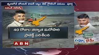 CM Chandrababu Naidu to visit Polavaram Project Today