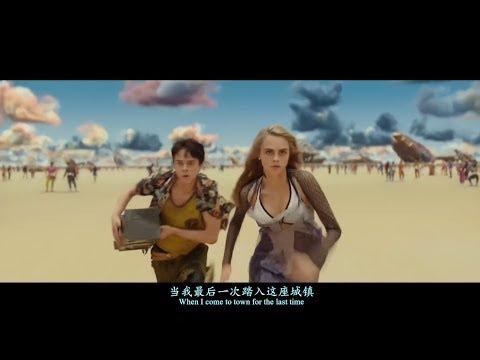 "【MV】""A Million On My Soul"" 電影《星際特工瓦雷諾:千星之城》插曲 - Alexiane [中英字幕] (HD)"