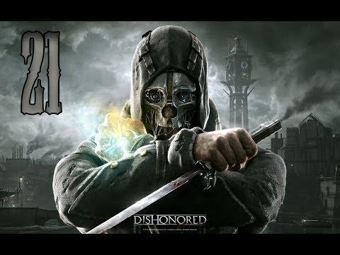 Dishonored: Прохождение на русском #21—Поместье Бойлов/Дуэль с Лордом Шоу/Убийство Леди Бойл