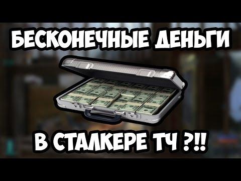 [Гайд] Как получить много денег в S.T.A.L.K.E.R.: Тень Чернобыля