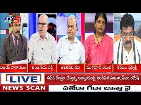 ఏపీకి అన్యాయం చేయాలని ముందు నుంచే కుట్ర చేసారు :ముళ్లపూడి రేణుక | AP Politics | News Scan | TV5 News