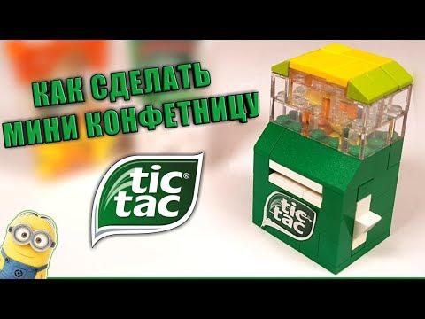 Как Сделать Мини tic-tac Конфетницу из ЛЕГО !