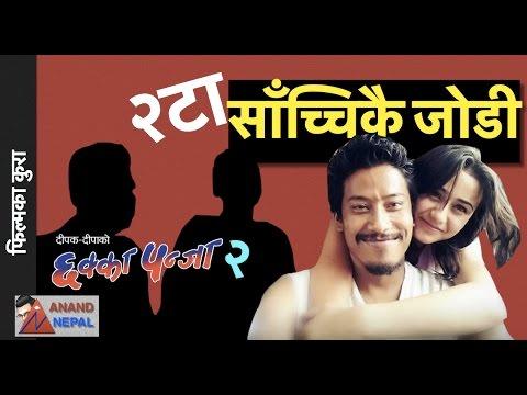 छक्का पन्जा २ मा २टा साँच्चिकै जोडी - 2 Real Couples in Chhakka Panja 2