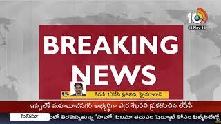 టిజెఎస్ రెండో జాబితా విడుదల | TJS Second list Released