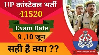 UP Constable Bharti Exam Date   UP Police Exam Date   41520 Police Bharti Exam Date