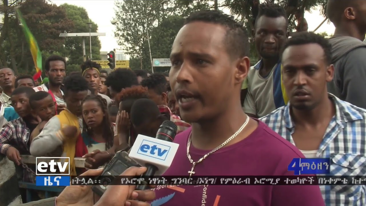 Rally Against The Unrest in Bourayou - በቡራዩ የደረሰውን ግድያና ዝርፊያ በማውገዝ ሰላማዊ ሰልፍ ተደርጓል
