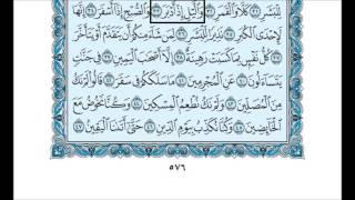 الشيخ سعود الشريم سورة المدثر - Saoud Shuraim Sourat Al Mudathir