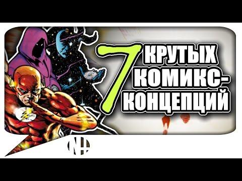 ⚠ 7 интересных концепций в комиксах (Marvel \ DC Comics)