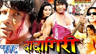 Dadagiri - Superhit Full Bhojpuri Movie - दादागिरी || Bhojpuri Film - Viraj Bhatt