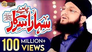 Hafiz Tahir Qadri New Naat 2017  Sahara Chahiye Sa