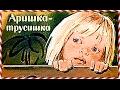 Сказка Аришка трусишка и Советские мультфильмы на К mp3